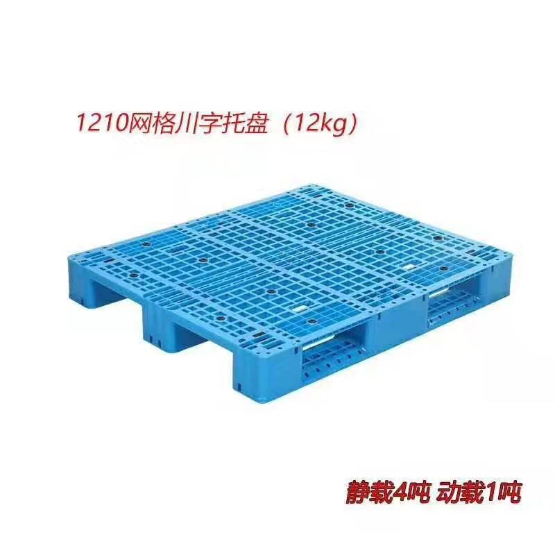 1210网格川字托盘(12kg)