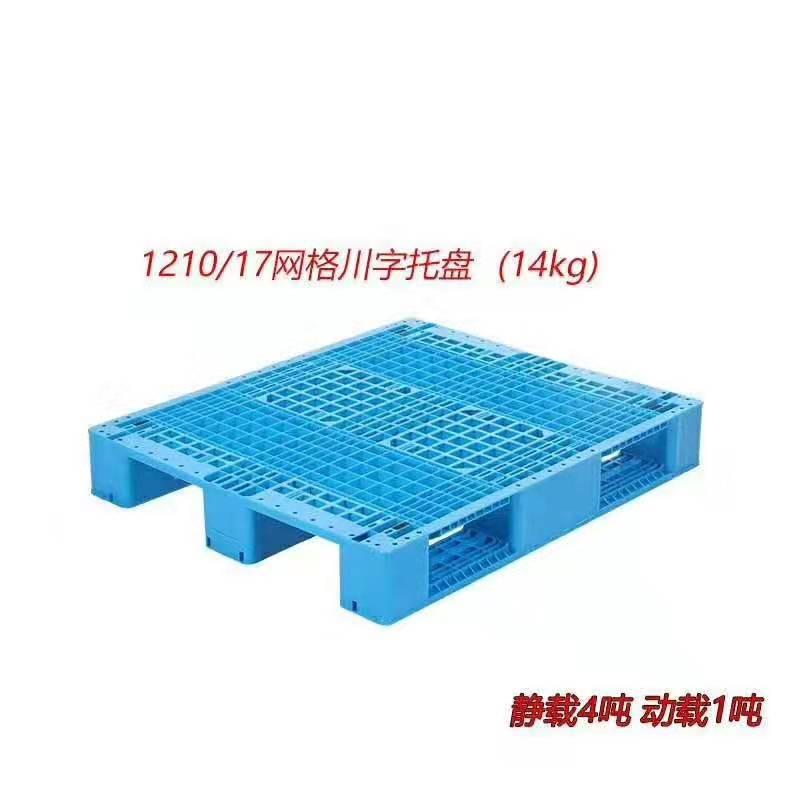 1210/17网格川字托盘(14kg)
