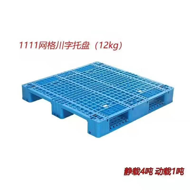 1111网格川字托盘(12kg)