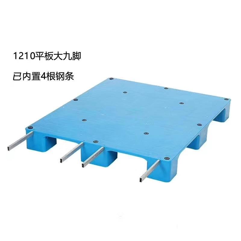 1210平板大九脚 已内置4根钢条
