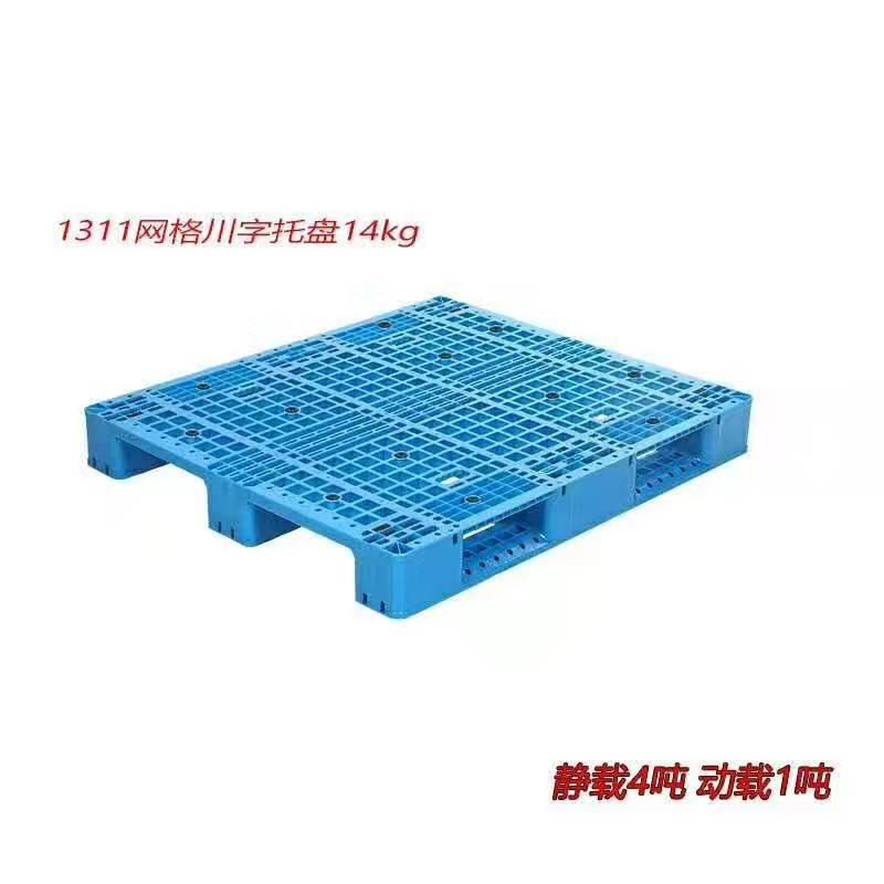 1311网格川字托盘(14kg)
