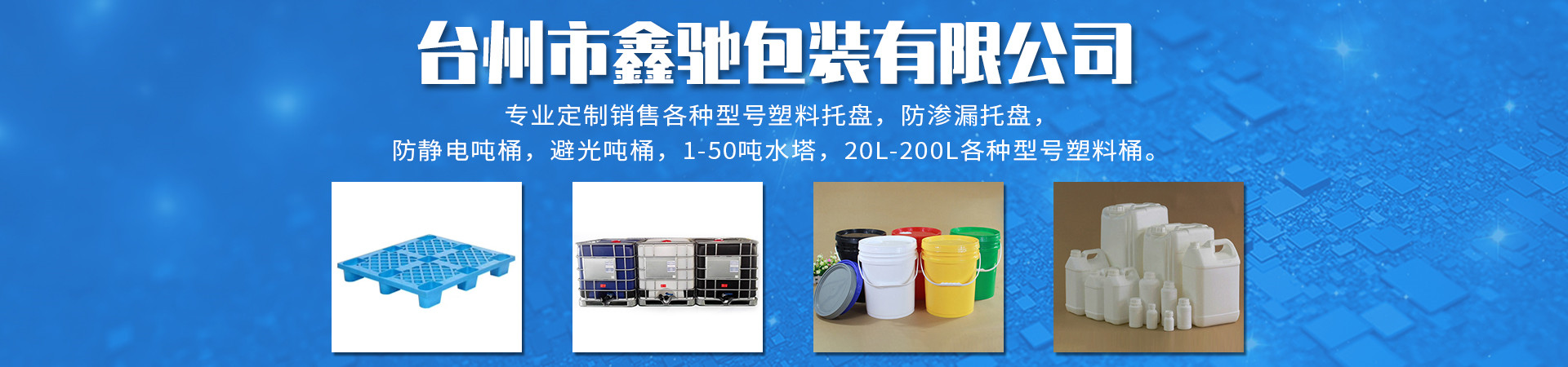 http://www.tzxinchi.com/data/upload/202011/20201126100340_292.jpg